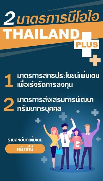 BOI-banner-2019-thailand-plus-20191011.jpg
