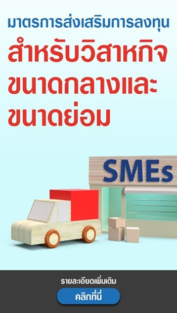 BOI-banner-2020-SME-20200221.jpg