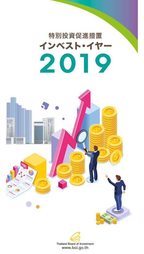invest_year_jp.jpg