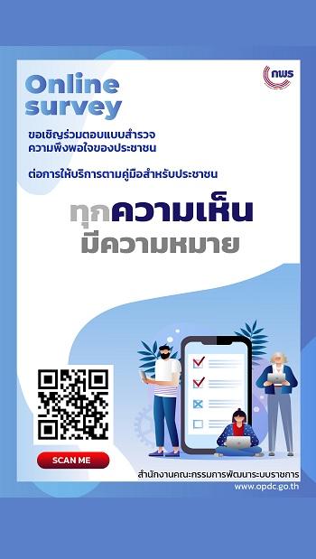 onlinesurvey.jpg